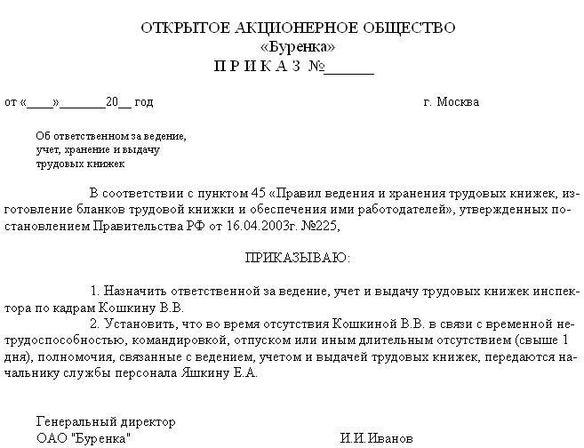 протокол назначения директора образец