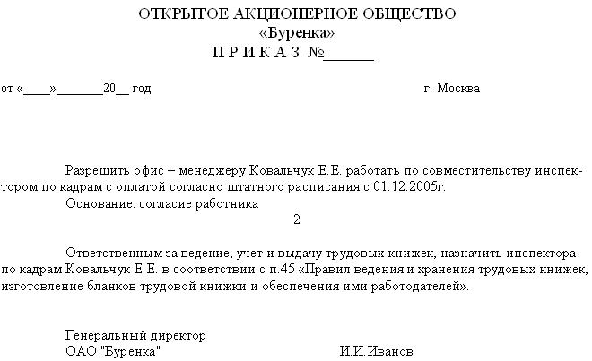 образец приказа о наделении правом первой подписи - фото 8
