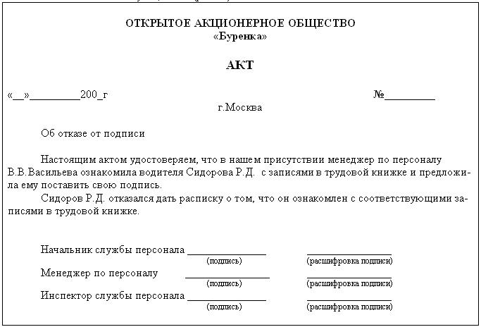 акт приема передачи трудовых книжек скачать образец - фото 10