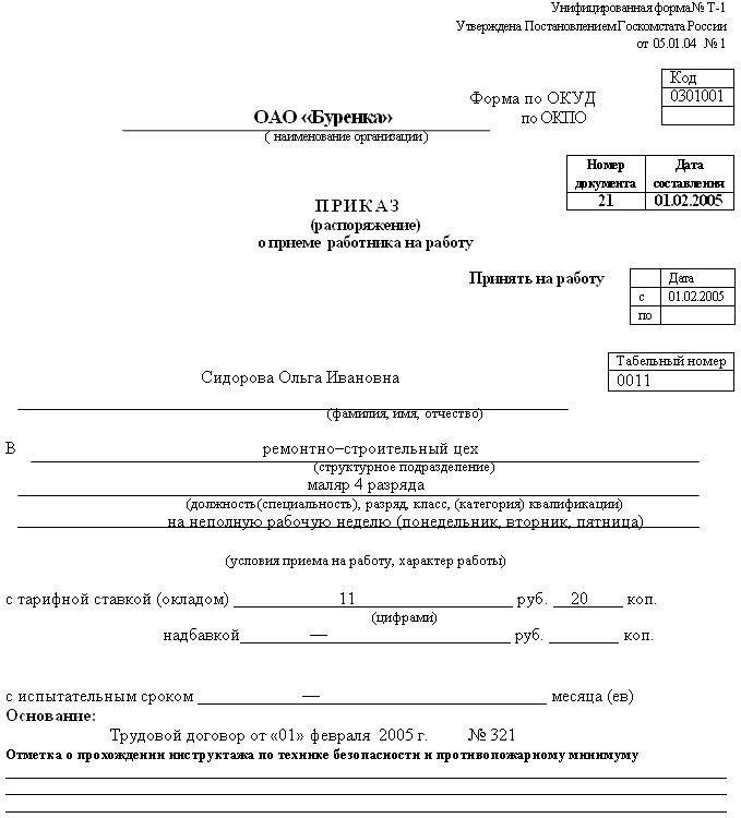 образец приказа о приеме на работу водителем образец