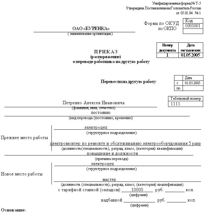 приказ на увольнение переводом образец