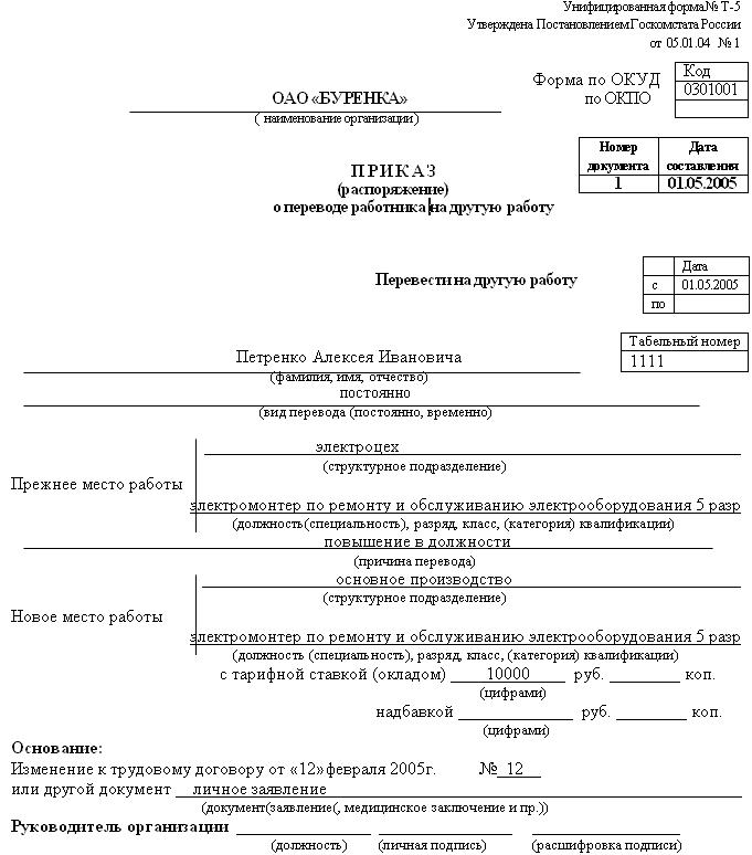 образец приказа на полставки