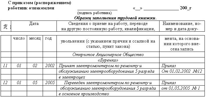 Как сделать перевод в трудовой книжке