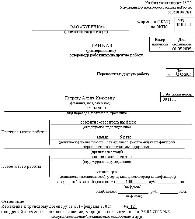 образец приказ об отстранении от занимаемой должности - фото 9