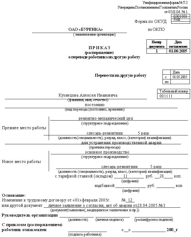 образец приказа о переводе на другую должность временно