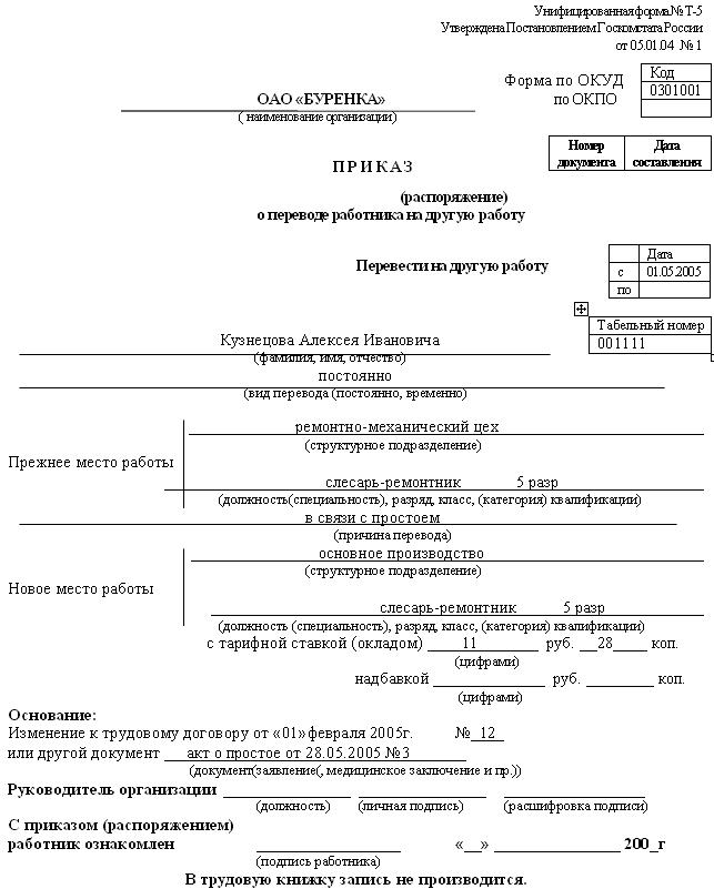 Образец приказ о временном приеме на работу