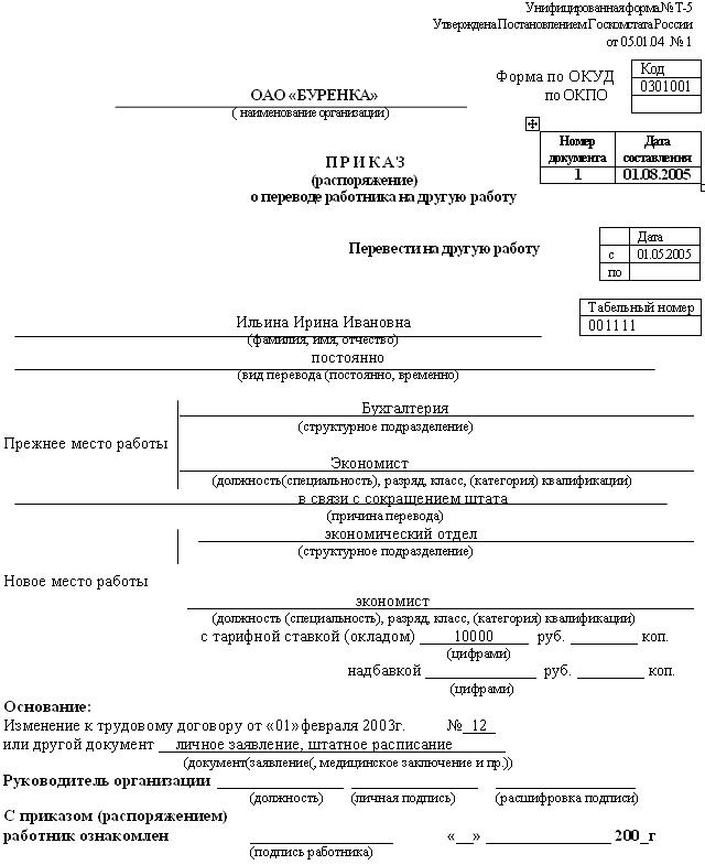 образец приказа о увольнении п1 ч1 ст.81