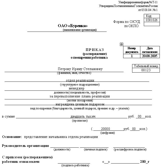 приказ о смерти сотрудника образец