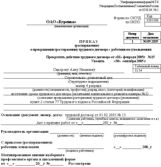 Декларация Пожарной Безопасности пример заполнения