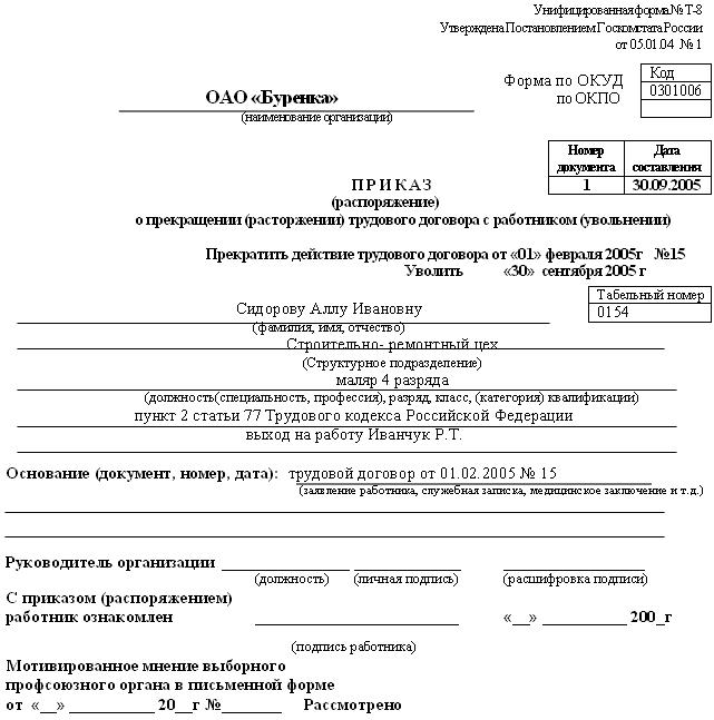 уведомление о расторжении трудового контракта образец рб - фото 6