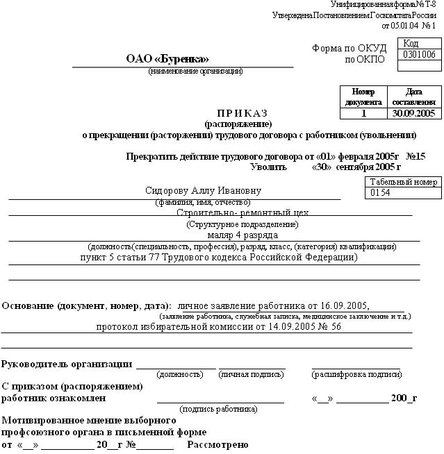 Образец заполнения выписки из трудовой книжки в рб