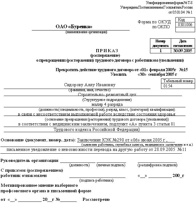 приказ об увольнении по состоянию здоровья образец - фото 2