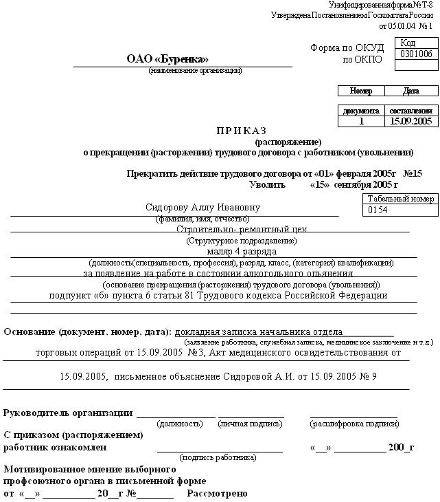 Образец заполнения медицинского заключения