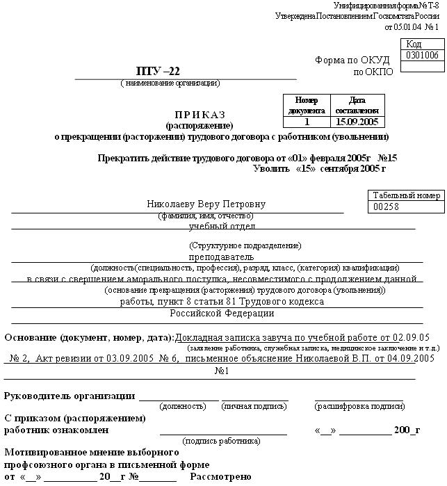 договор на работу работника образец