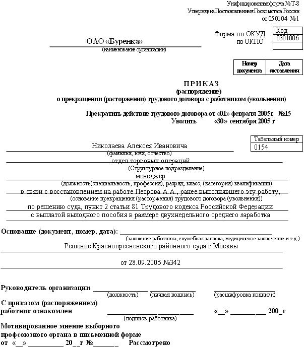 Производственная характеристика приложение 9 образец заполнения