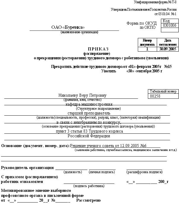 Временный Трудовой Договор образец