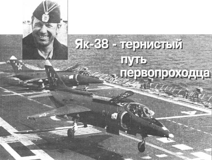 Як-38.  Тернистый путь первопроходца.