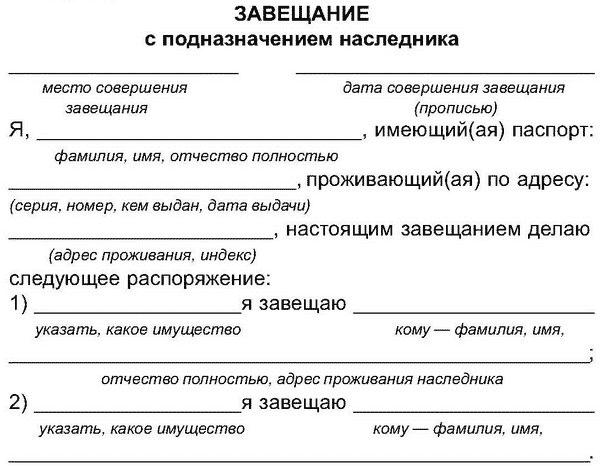 Образец 2 завещание с подназначением