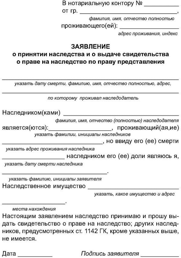 Заявление об отмене обеспечительных мер по гражданскому делу образец - 78