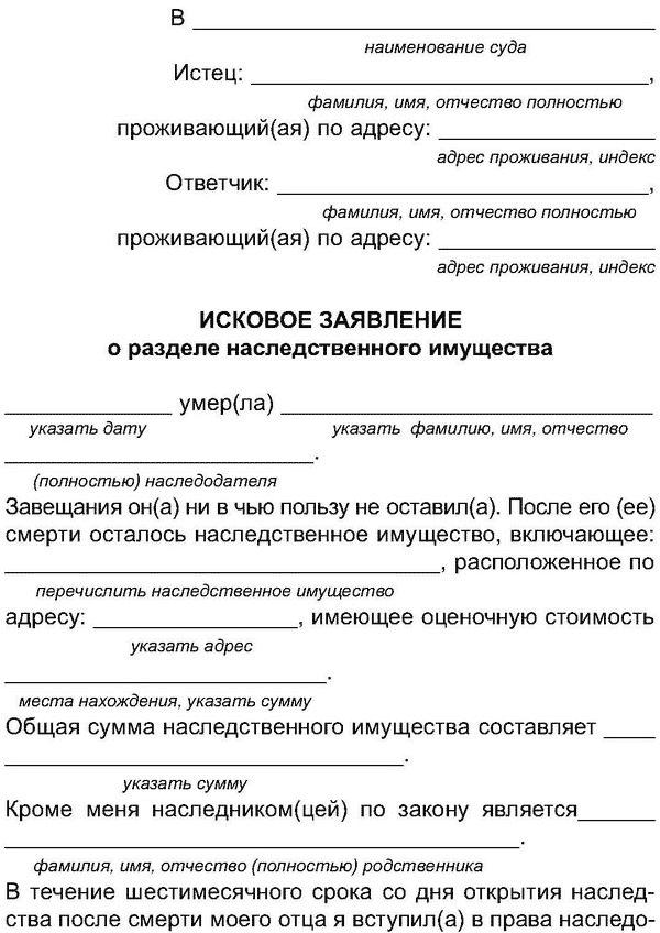 Исковое заявление требованием исполнить обязательство по передаче земельного участка по договору купли-продажи