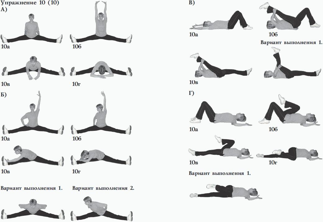 калланетика фото упражнения
